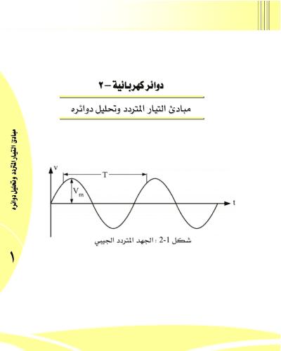 التيار المتردد Pdf كتاب مبادئ التيار المتردد وتحليل دوائره Electronic Bubble Arabic Books Books Free Download Pdf Books
