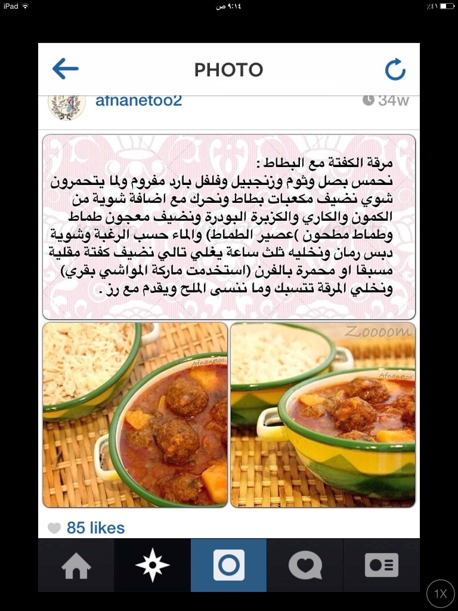 Cooking Recipes Food Receipes Cooking