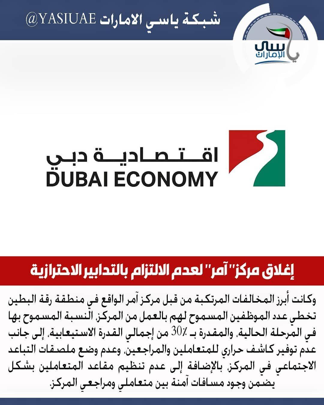 دبي إغلاق مركز آمر لعدم الالتزام بالتدابير الاحترازية Www Yasiuae Net Ios Messenger Ios