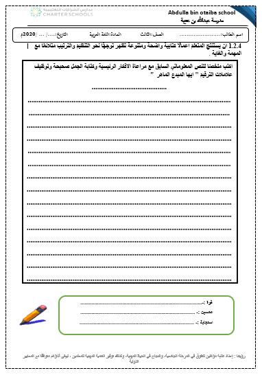 اللغة العربية ورقة عمل تلخيص نص معلوماتي للصف الثالث Words Word Search Puzzle School