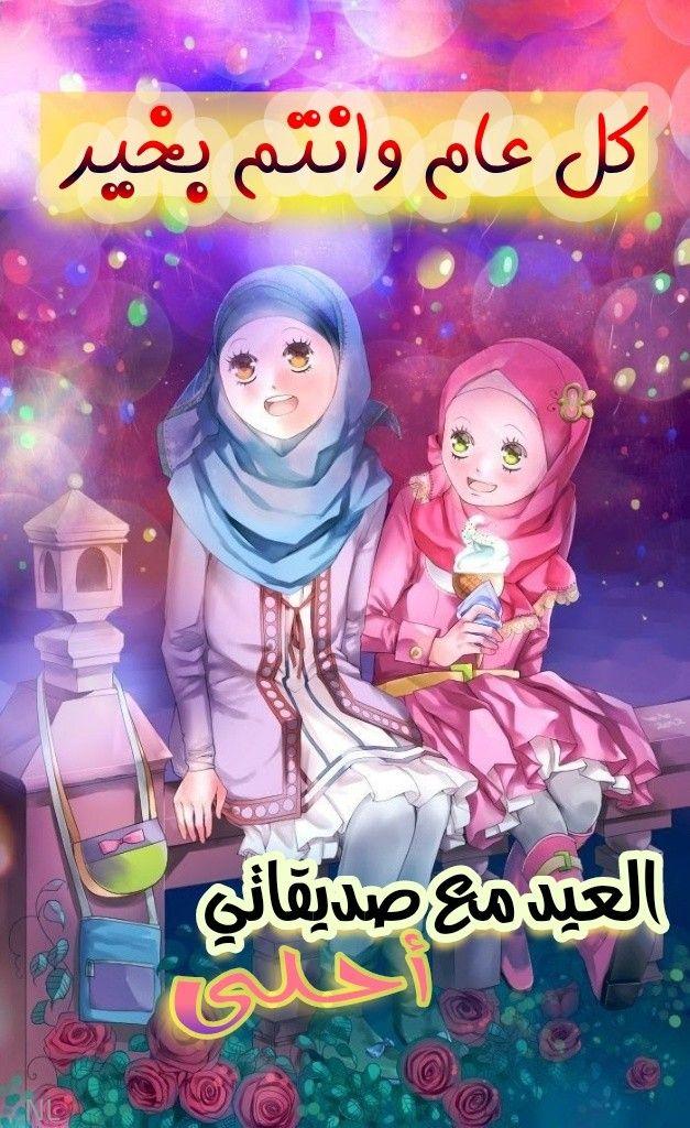 كل عام وانتم بخير Anime muslim, Islamic cartoon, Anime