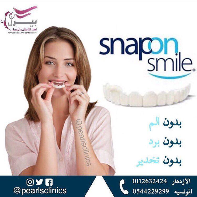 Snap On Smile تمنحك أجمل إبتسامة بدون برد للاسنان بدون الم ولايحتاج الى تخدير مجمع عيادات بيرل اسنان ج Women Women S Top Fashion