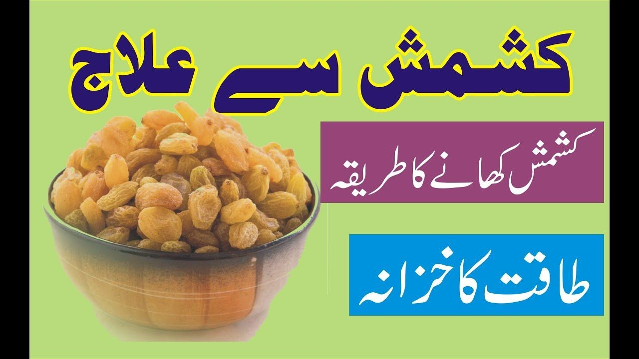 Kishmish Ke Fayde Kishmish Benefits In Urdu Hindi Jannat Ali Tips