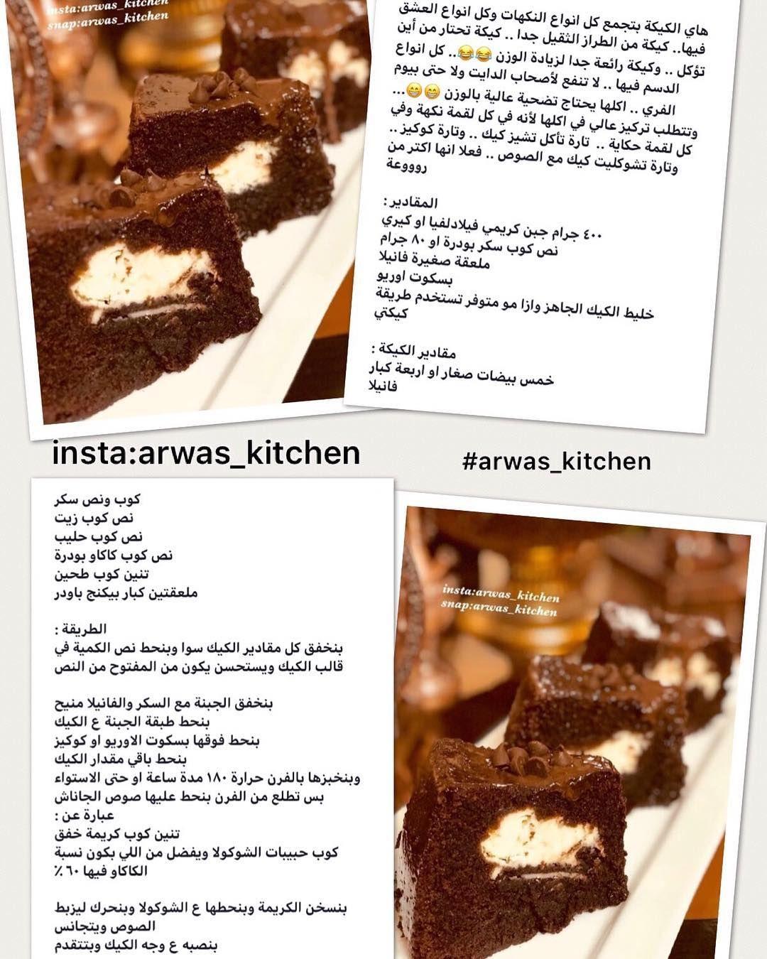 Arwa Ghazi On Instagram Arwas Kitchen Arwa اروى أروى عشاء غداء مساء الخير مساء النور مساء وجبة الرياض الاردن الأردن أطباق Yummy Food Food Yummy