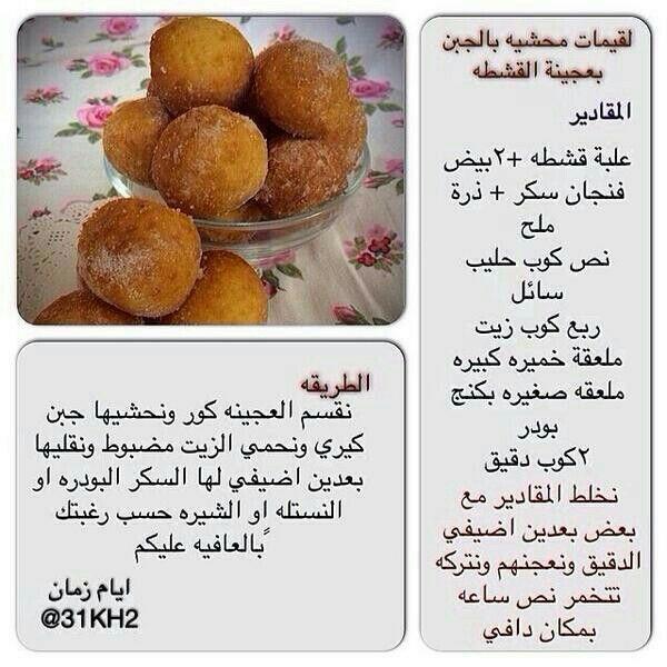 لقيمات محشية Ramadan Recipes Food And Drink Sweet Recipes