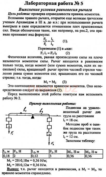 Физика 7 класс лабораторные работы решение задач объем цилиндра решение задач атанасян