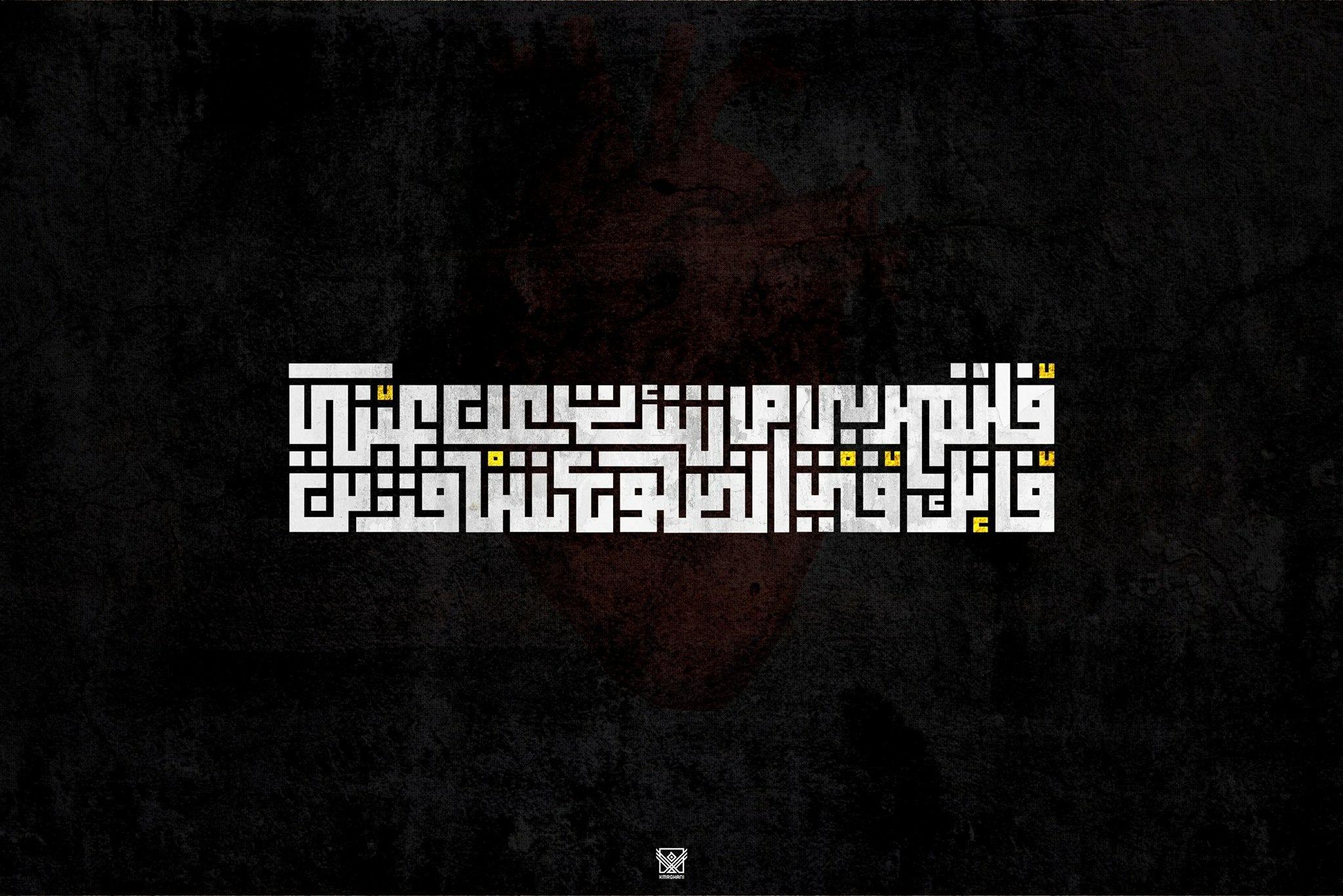 فلتهربي ماشئت عن عيني فإنك في الضلوع تسافرين Typography Quotes Font Art Islamic Calligraphy