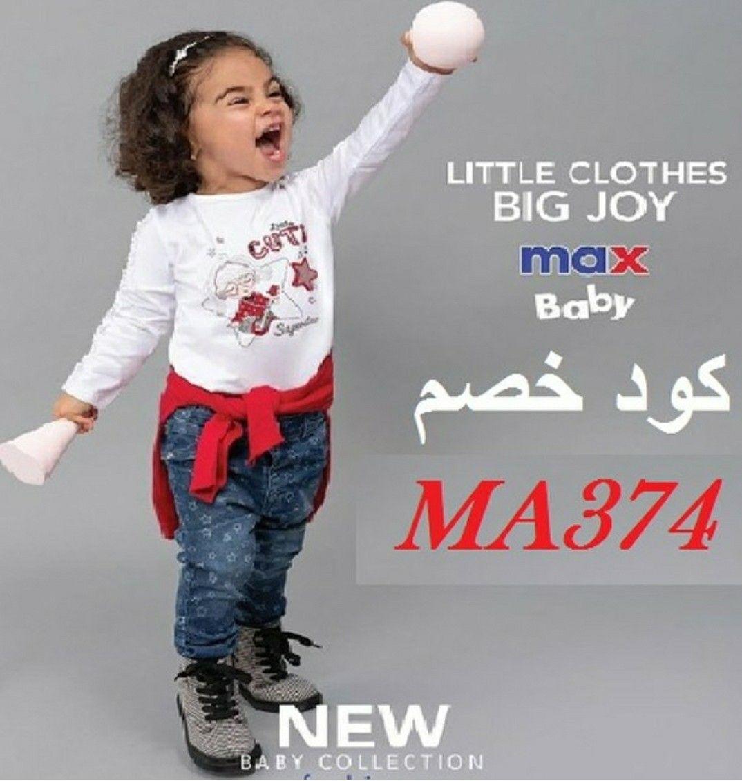 كود خصم ماكس فاشون Ma374 Maxfashon Coupons Big Clothes New Baby Products Joy Baby