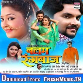 Balam Rangbaaz Gunjan Singh Bhojpuri Movie Mp3 Downloads Movies Mp3 Song Film Movie