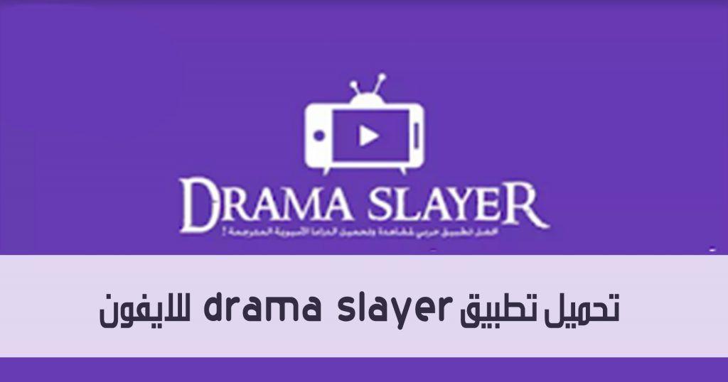 تحميل دراما سلاير للايفون Drama Slayer للايفون 2020 2021 Drama Slayer App