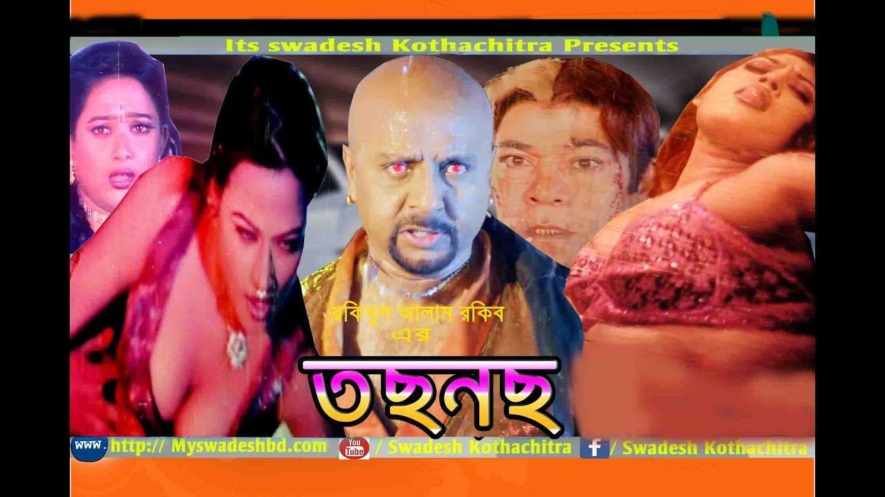 Tochnoch (2016) Full HD Bangla Movie Rubel Shahanaz