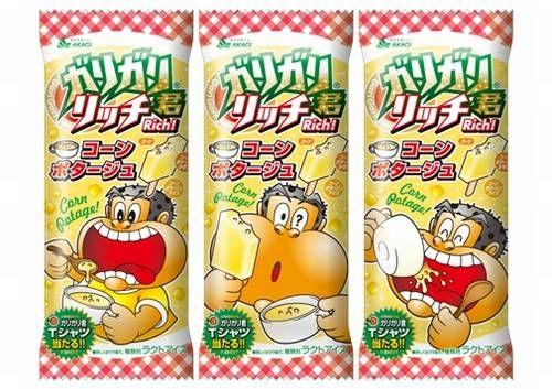 がりがりくん New Taste Bottle Design Packaging Flavor Ice Drinking Tea