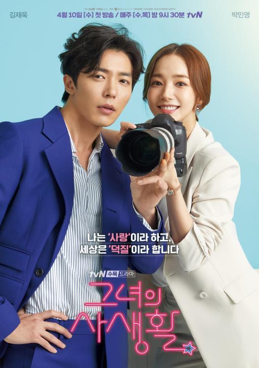 مسلسل حياتها الخاصة الكوري مترجم تقرير Her Private Life 2019 New Korean Drama All Korean Drama Drama Korea