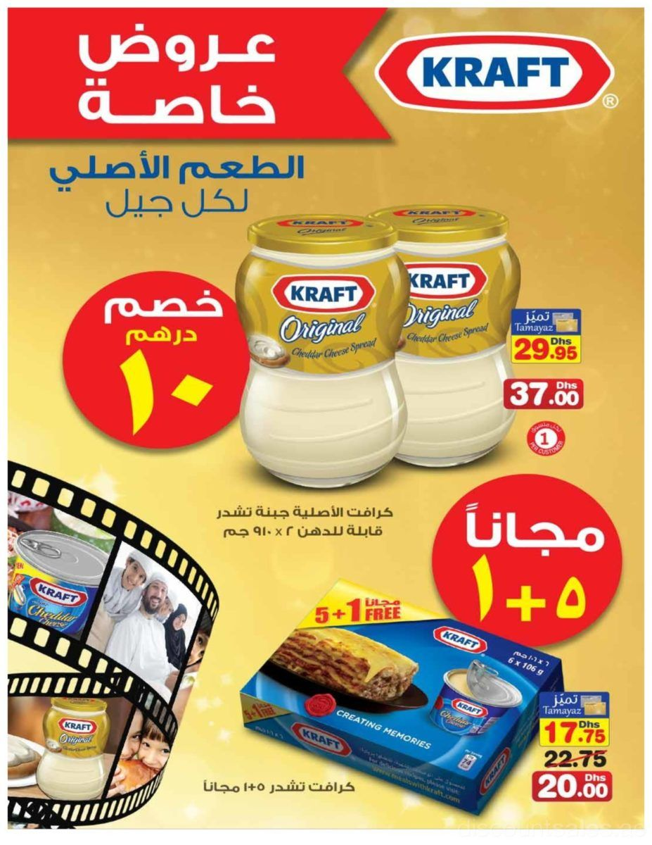 Kraft Cheese Spread Discount Offer @ Union Coop | Discount Sales in