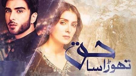 Surkh Chandni OST Song Sohai Ali Mp3 Download 320Kbps 2019. Surkh Chandni Sohai Ali New Pakistani OST Drama Song Full Audio 128Kbps Onlin ...