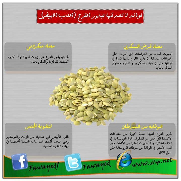 فوائد بذور القرع اللب الأبيض Healthy Tips Food Healthy