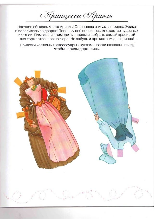 Ариэль Эгмонт Россия 2009 - Nena bonecas de papel - Picasa Web Albums