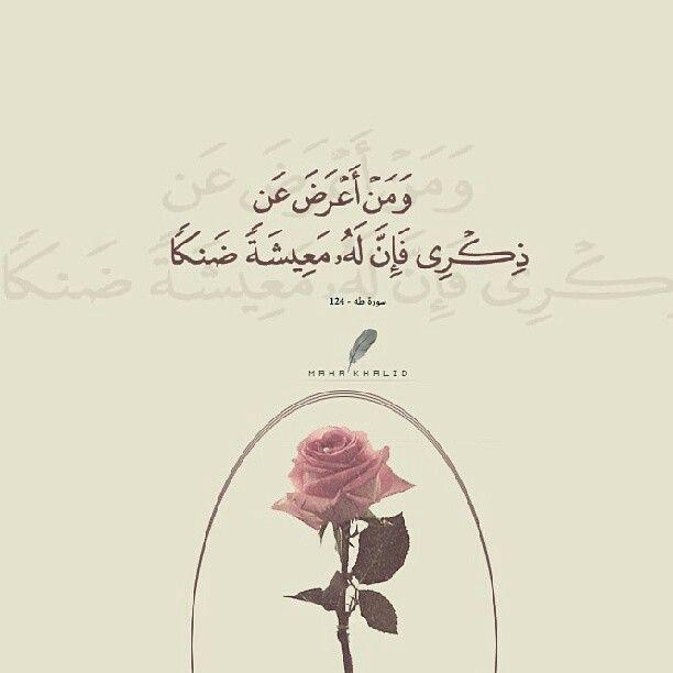 ومن أعرض عن ذكري فإن له معيشة ضنكا Holy Quran Islam