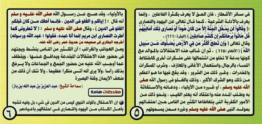 الاحتفال بمولد النبي ليس من سنة النبي صلوات ربي و سلامه عليه Periodic Table Event