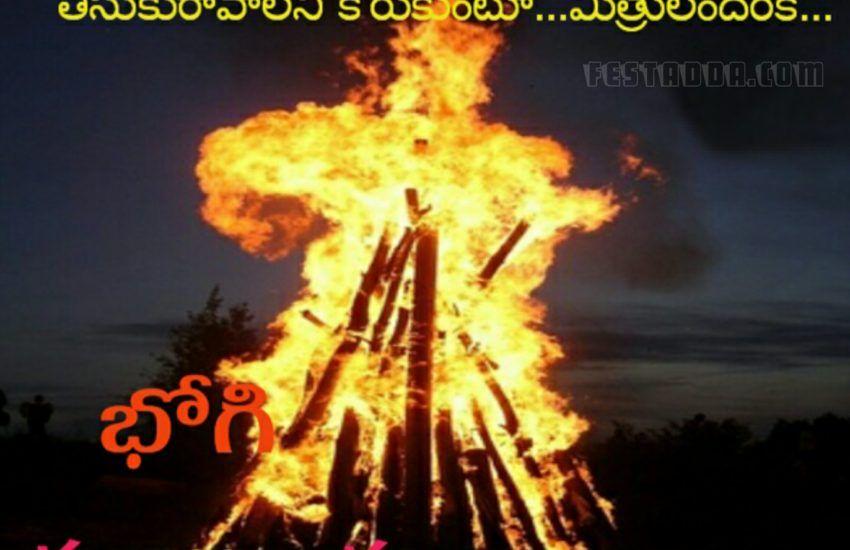 Happy Bhogi Wishes 2020 Images In Telugu Font Full HD