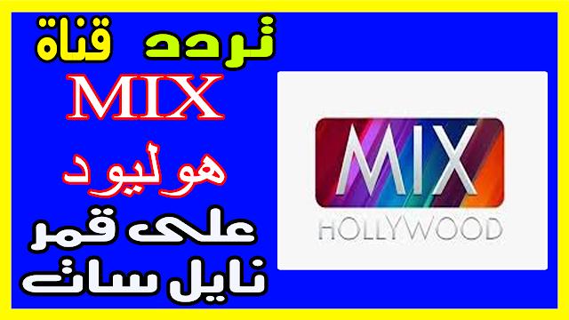 تردد قناة ميكس هوليود 2019 على النايل سات احدث الافلام