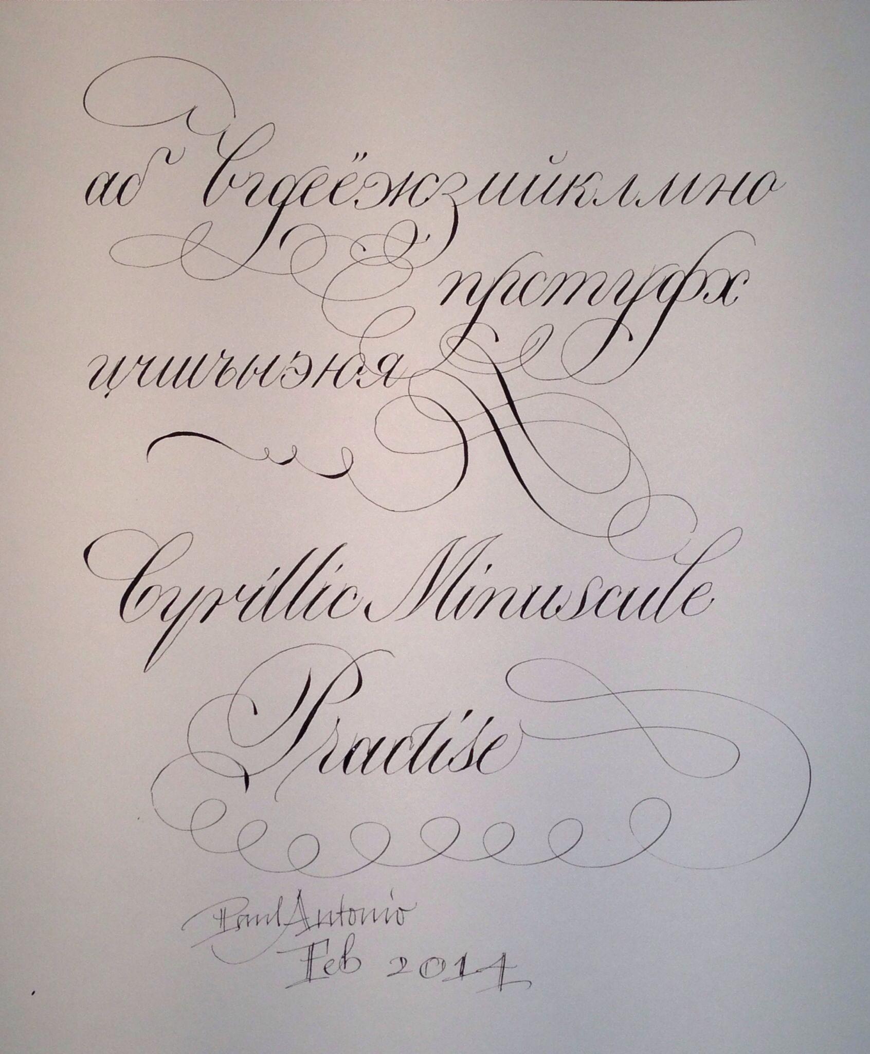 Шрифт для подписи открытки рукой