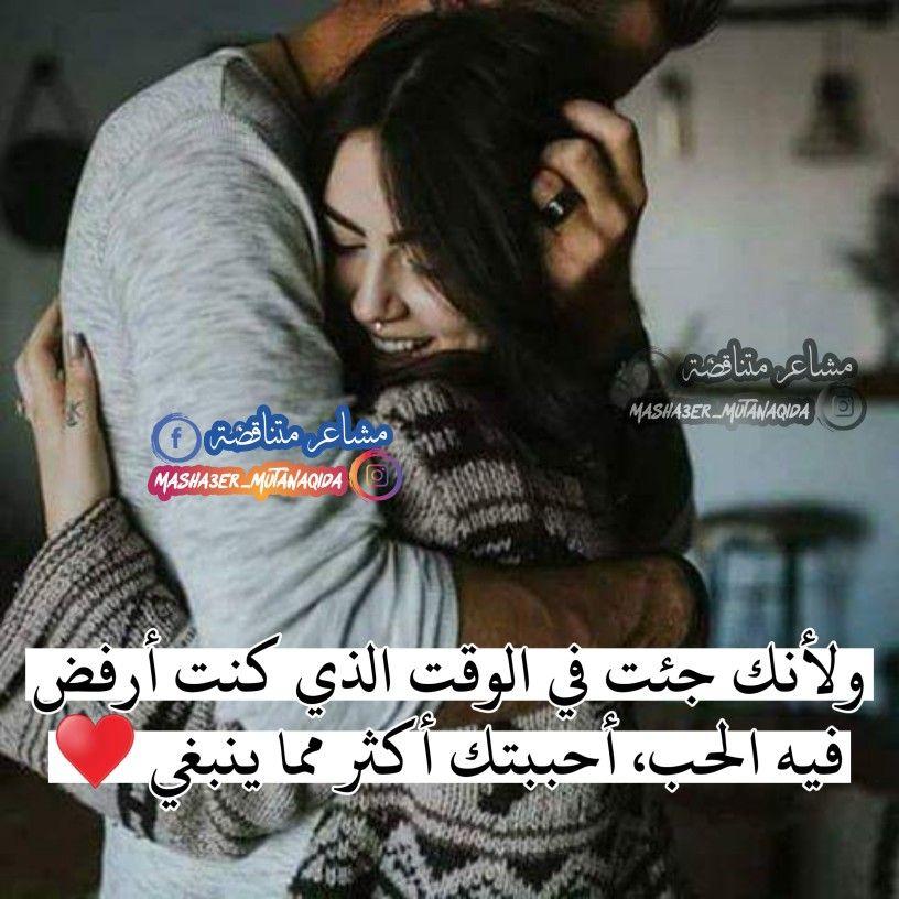 أحببتك أكثر مما ينبغي Love Quotes For Girlfriend Love Poetry Urdu Arabic Love Quotes