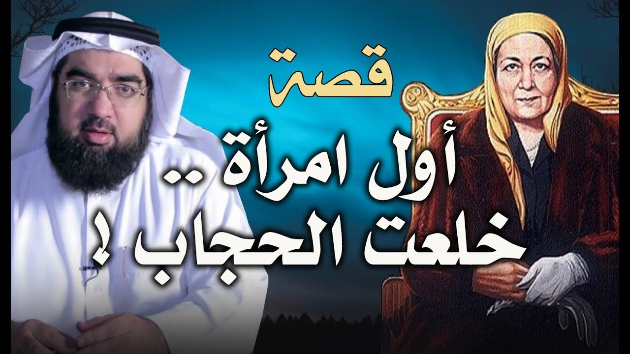 قصة أول امرأة عربية تخلع الحجاب Youtube Photo Socialism