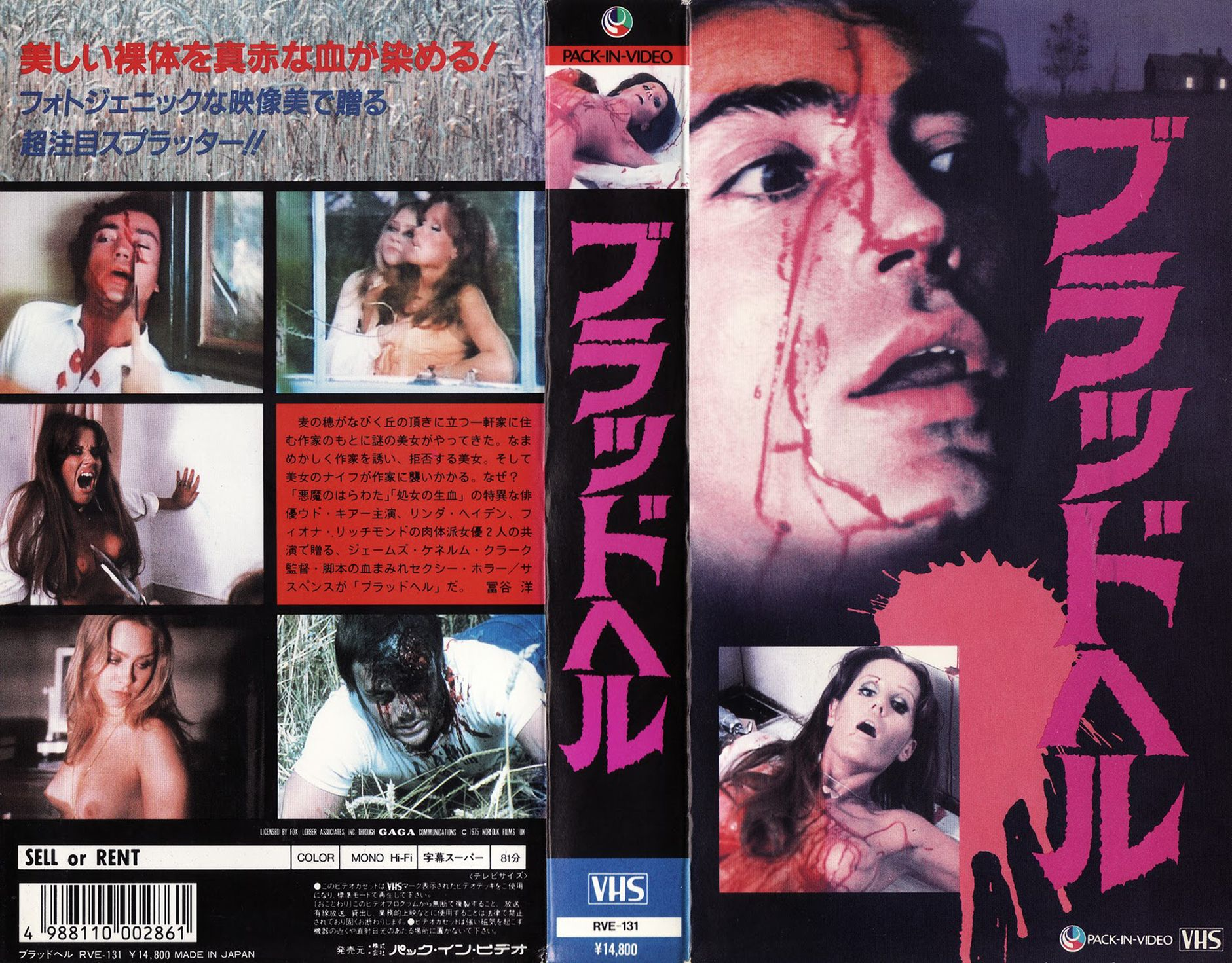 Expose VHS Cover