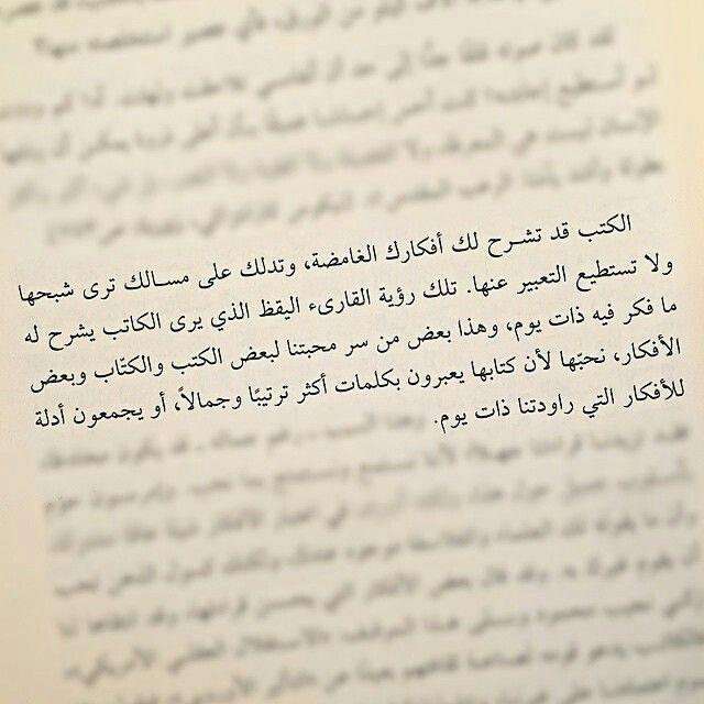 محمد الأحمري مذكرات قارئ Book Qoutes Arabic Quotes Quotes