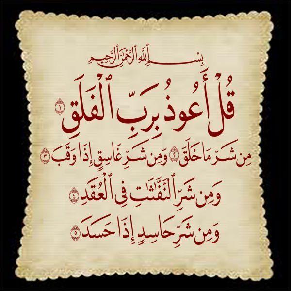 Koran Verse, Heiliger Koran, Sprüche, Islamic