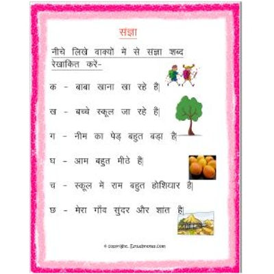 Hindi Grammar Sangya Underline The Correct Word Worksheet