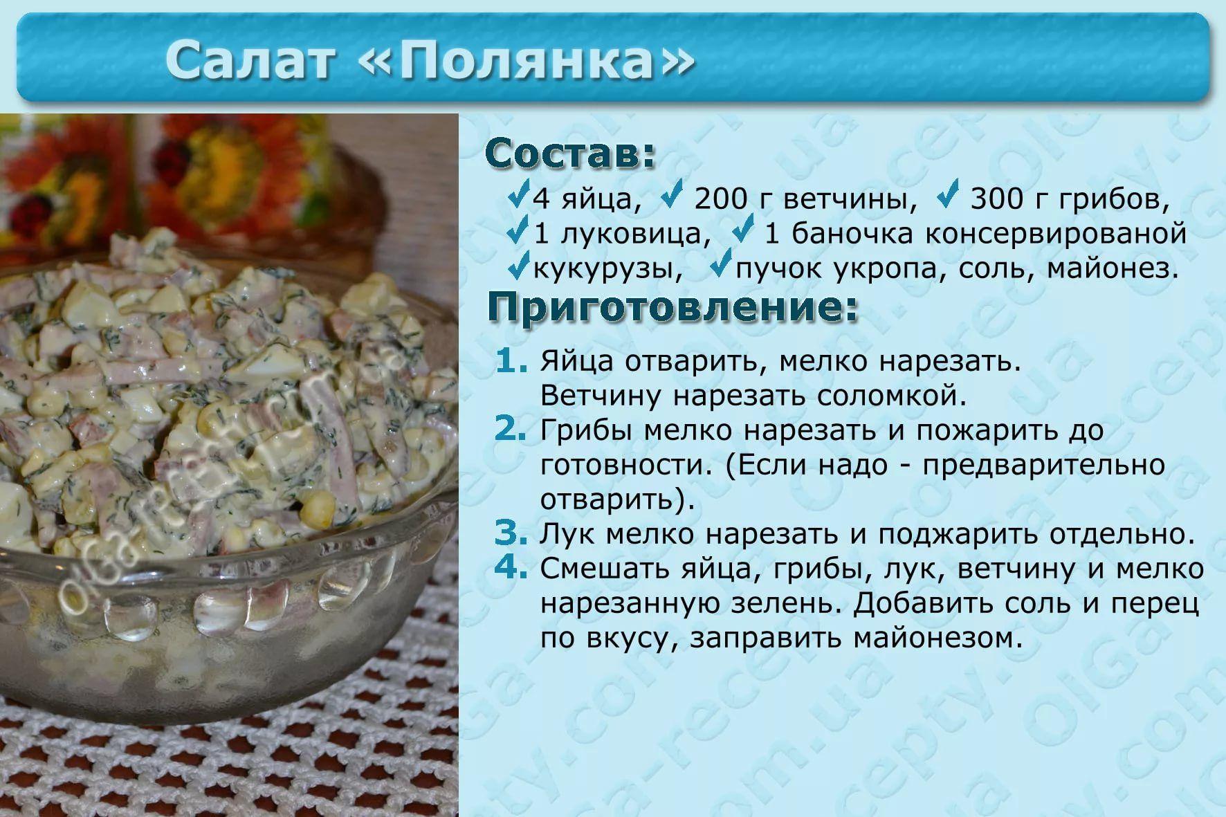 Простые салаты картинки и рецепты
