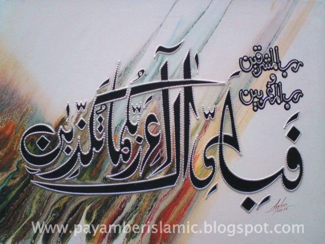 Desertrose Aayat Bayinat Which Then Of The Favours Of Your Lord Will You Twain Deny Surat Arrehman Islamic Art Calligraphy Islamic Calligraphy Arabic Art