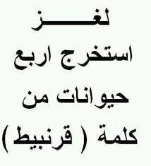 Image Result For الغاز صورية مع الحل Inspirational Quotes God Love Smile Quotes Funny Arabic Quotes