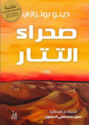 صحراء التتار Books Lockscreen Lockscreen Screenshot