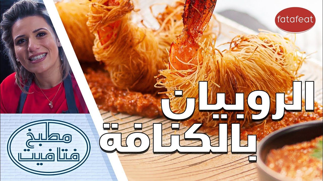 طريقة عمل الروبيان بالكنافة مع الشيف سو مطبخ فتافيت Youtube Fatafeat Fish And Seafood Food