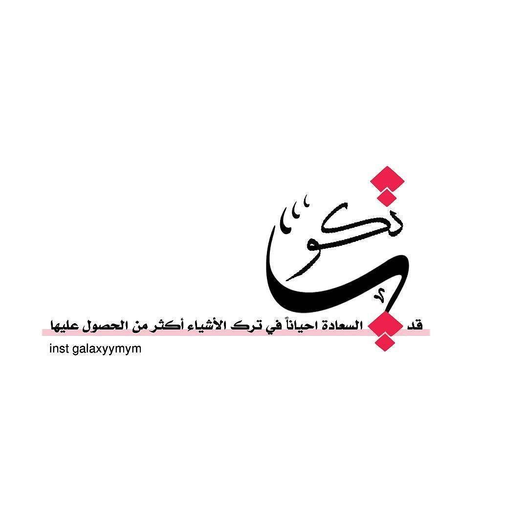 آل م ـل ك ه On Instagram تصميمي مخطوطة للتصميم مخطوطة جاهزة مخطوطات مخطوطاتي تكون Illustration Artwork Instagram Posts Arabic Quotes