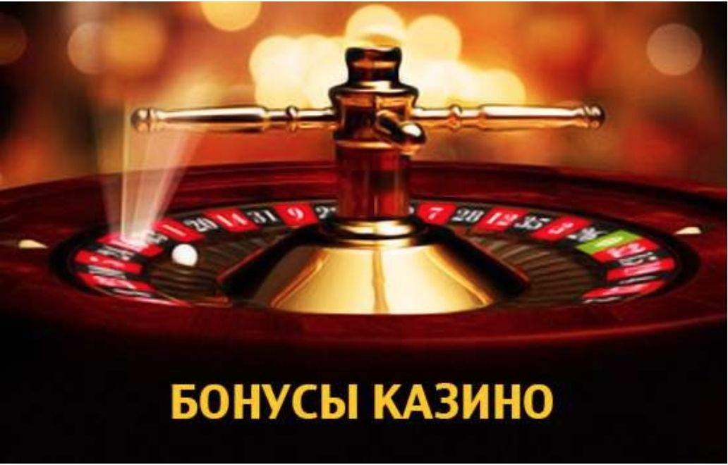 казино онлайн отыграть бонус