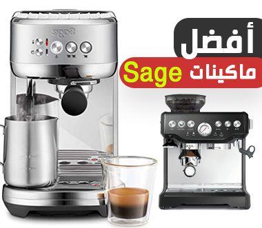 أفضل انواع ماكينات القهوة من صاج In 2021 Coffee Espresso Machine Kitchen