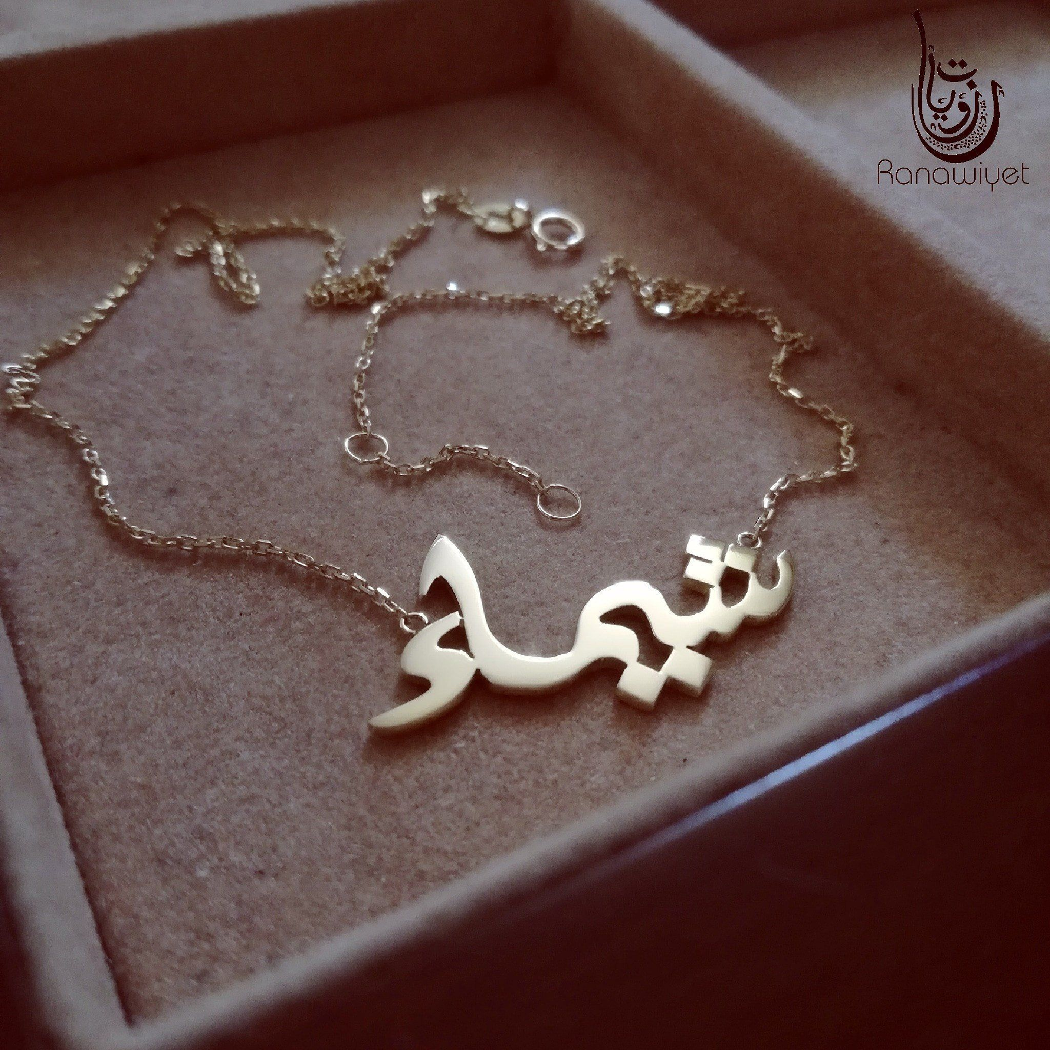 0e22c59825f47 Arabic Calligraphy Name Necklace, Solid 18k Gold, Solid 925 Silver ...