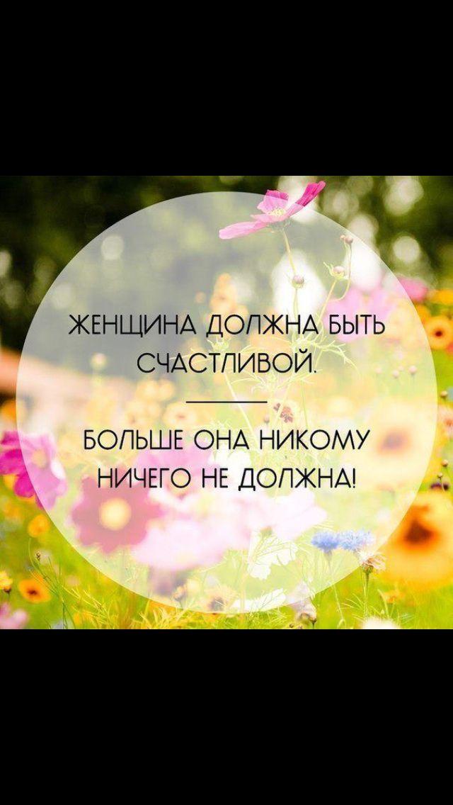 Бога, открытки женщина должна быть счастливой больше она никому ничего не должна