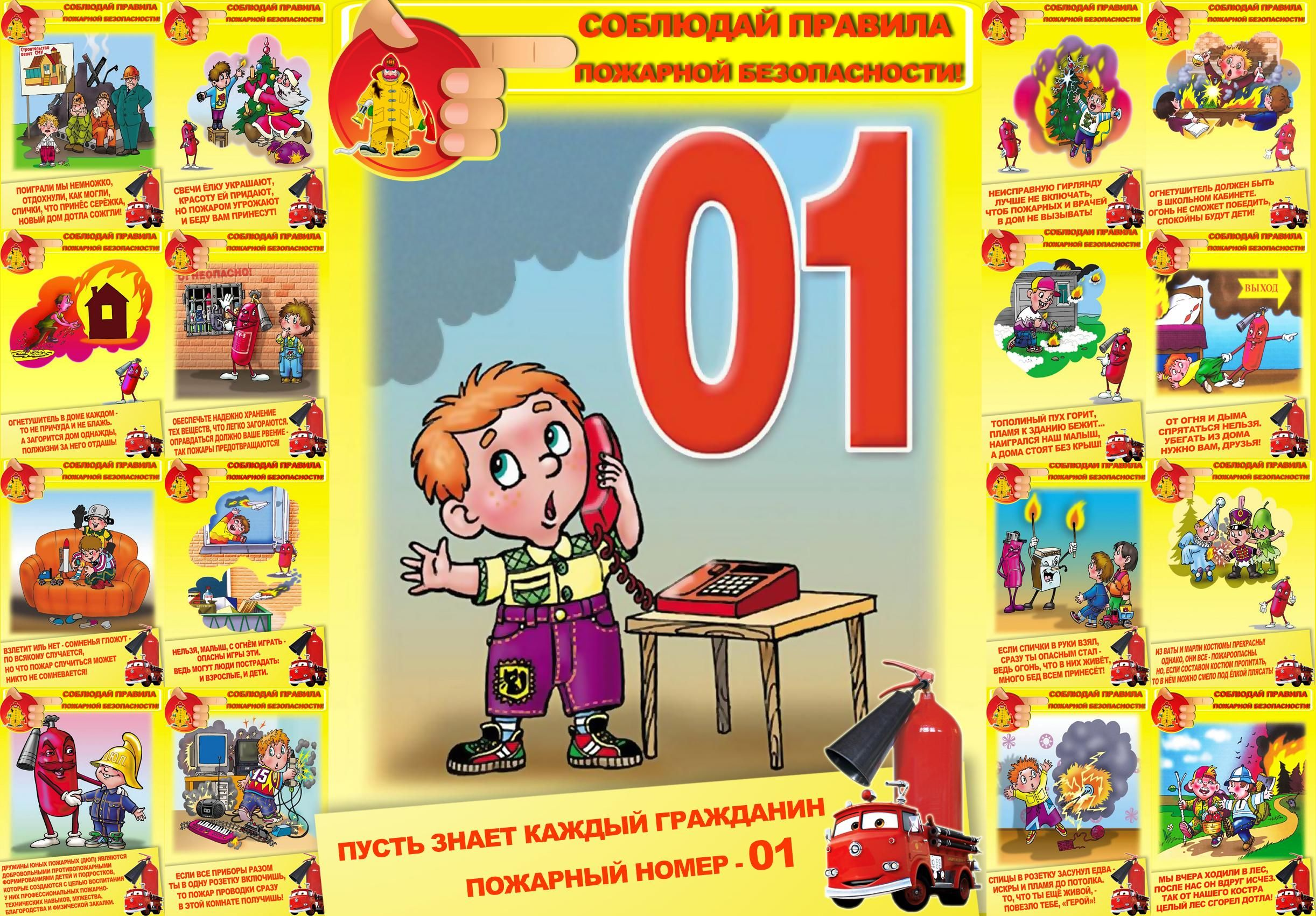 Картинки по запросу инструкции для детей по пожарной безопасности