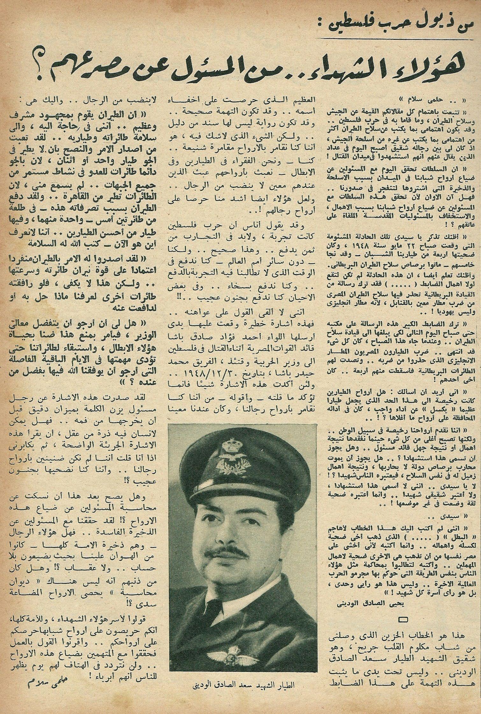 مجلة المصور العدد 1360 22 محرم 1370 هـ 3 نوفمبر 1950 م Old Egypt Egypt History Egyptian History