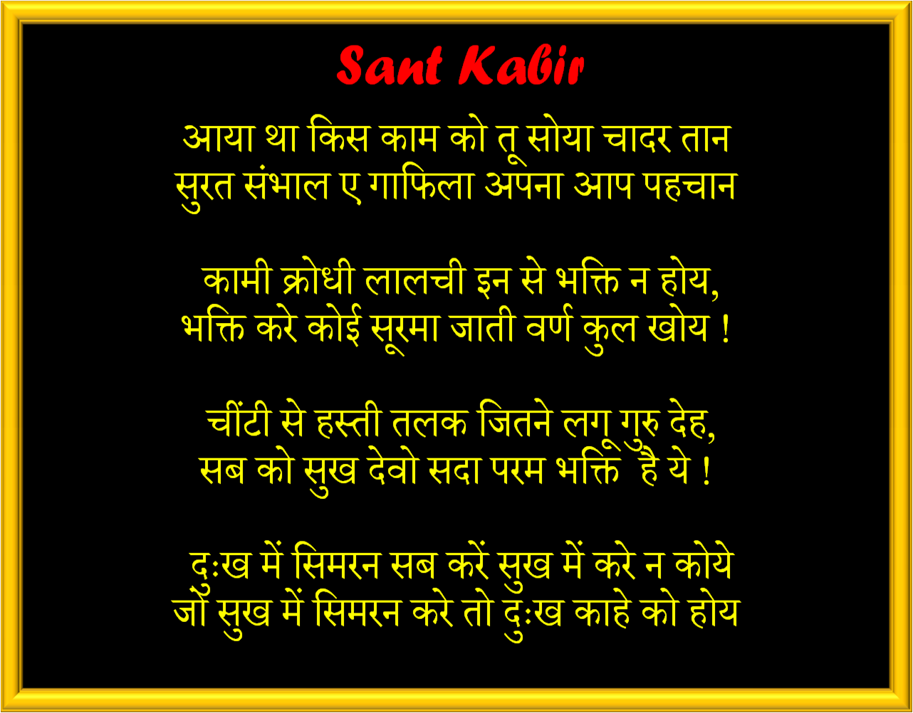 Radha Soami Quotes Wallpaper Sant Kabir Doha Saint Kabir Hindi Quotes Quotes