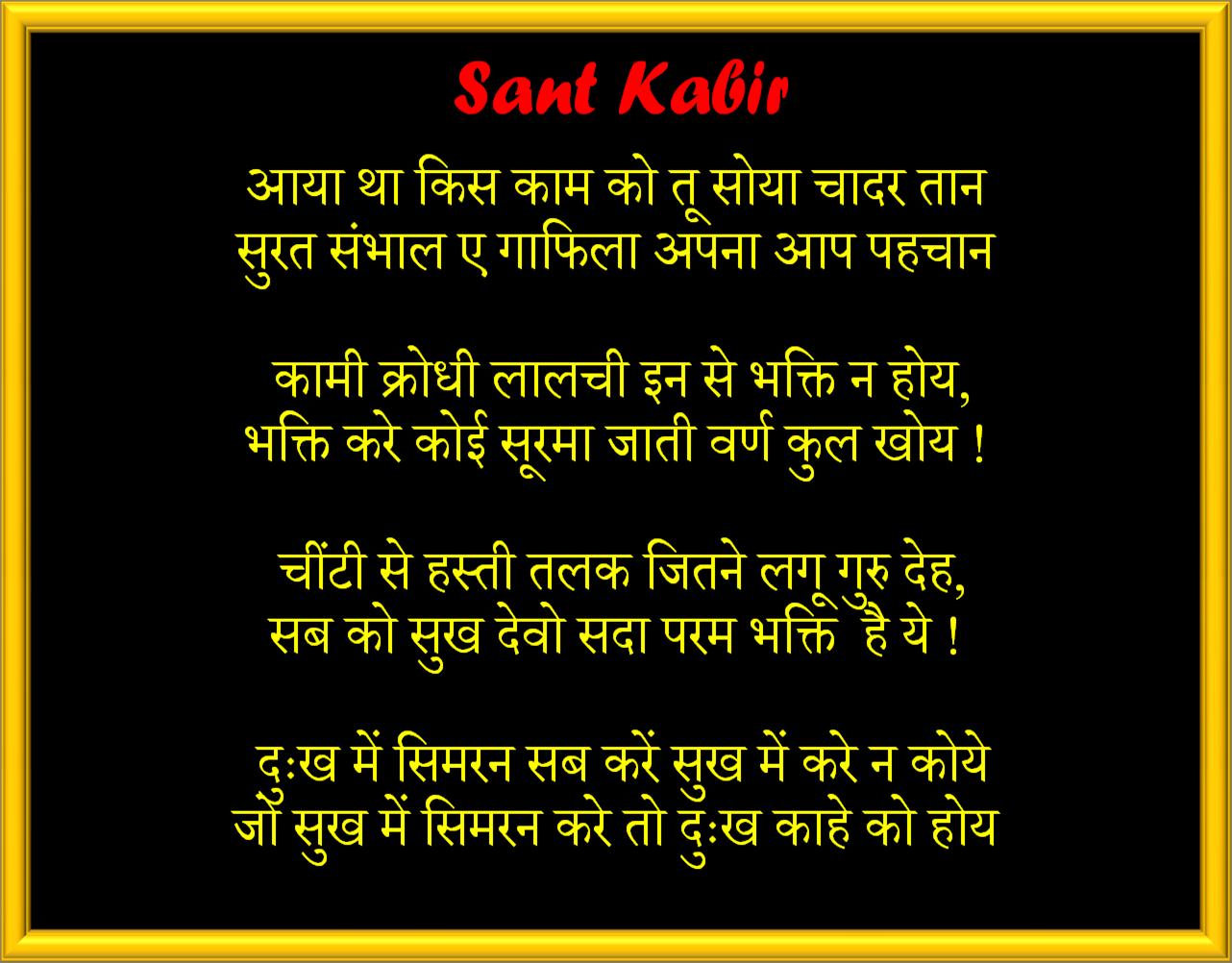 Radha Soami Quotes Wallpaper Sant Kabir Doha Saint Kabir Pinterest Doha Poem And