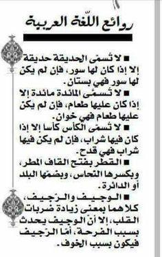 روائع اللغة العربية Learn Arabic Alphabet Beautiful Arabic Words Learning Arabic