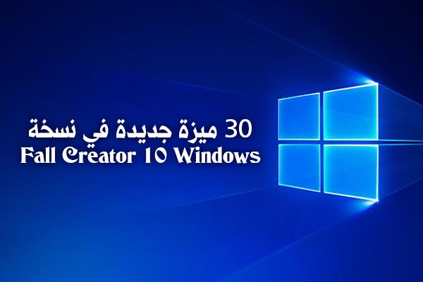 تحميل ويندوز 10 Windows النسخة النهائية 2020 عربي كامل مجانا نهائي رابط مباشر Windows 10 Windows Neon Signs