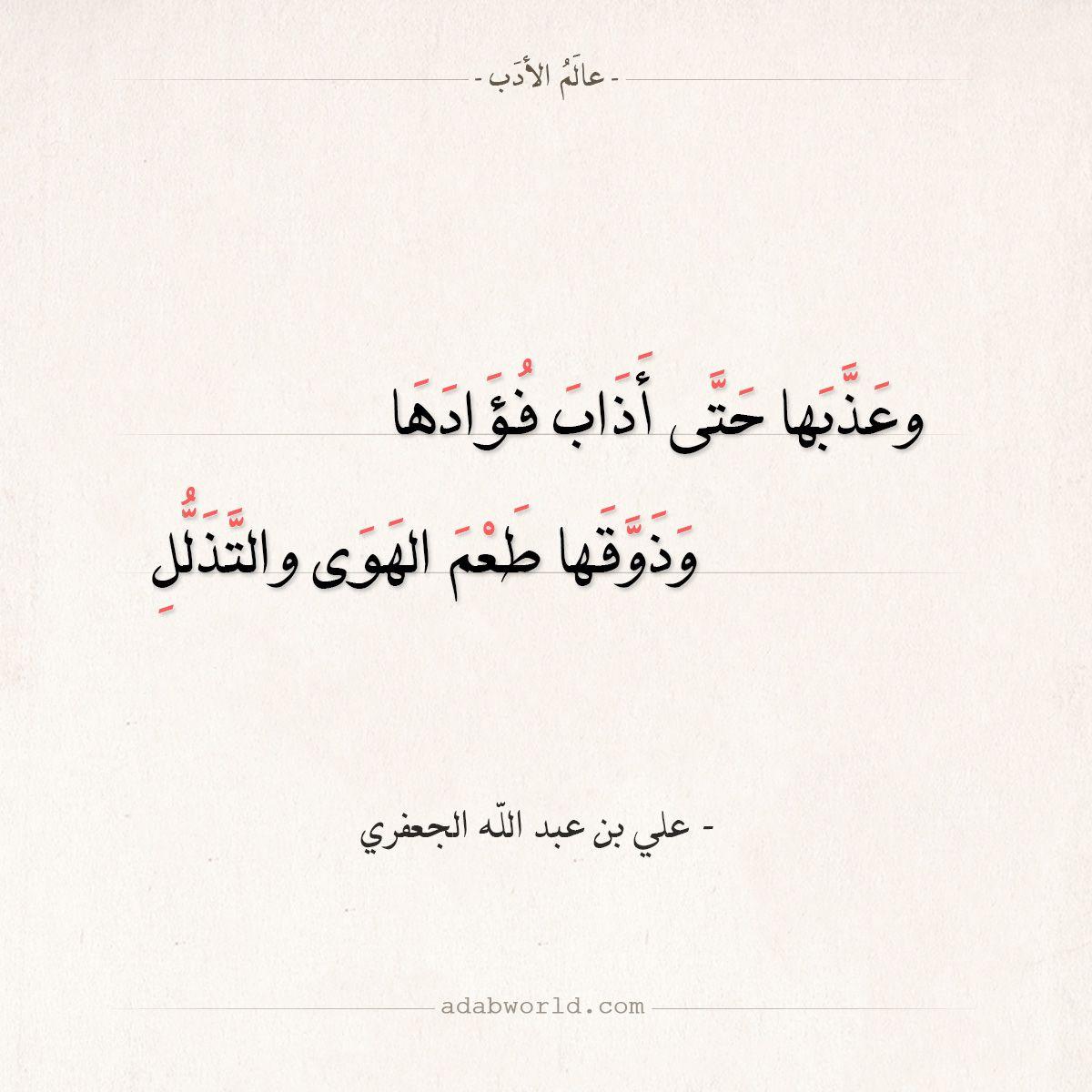 شعر علي بن عبد الله الجعفري ولما بدا لي أنها لا تحبني عالم الأدب Words Arabic Words Messages