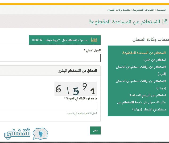 الضمان الاجتماعى اليوم رابط استعلام المساعدة المقطوعة 1439 والمعاشات الضمانية الآن Arab News